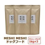 ドッグフード 無添加 国産 こだわり食材 アレルギー対応 MESHI MESHI メシメシ 1kg × 3個 バリューパック 送料無料