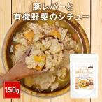ドッグフード レトルト ウエットフード トッピング 豚レバーと有機野菜のシチュー 150g
