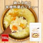 ドッグフード レトルト ウエットフード トッピング 鶏ムネ肉と有機野菜のシチュー 150g
