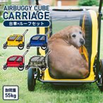 エアバギー ペット 多頭 大型犬用 キューブシリーズ キャリッジ セット 台車+ルーフ (〜55kg) 防災 避難 介護 送料無料