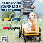 エアバギー ペット 多頭 大型犬用 キューブシリーズ キャリッジ 台車部 (〜55kg) 防災 避難 介護 送料無料