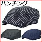 ハンチング メンズ ハンチング帽子 ハンチング帽 レディース 帽子 ゴルフ おしゃれ 父の日 シンプル ギフト プレゼント キャップ 母の日 敬老の日 綿 コットン