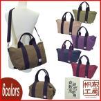帆布工房の、倉敷産帆布シリーズ 国産2WAYバッグ