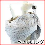 ペットキャリーバッグ キャリー 犬 猫 おしゃれ スリングバッグ 抱っこ紐 かわいい ペットキャリー スリング 小型犬 ペット用品 旅行 お出かけ 人気 おしゃれな