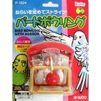 スドー バードボウリング 小鳥/おもちゃ/バードトイ/SUDO/P-1824