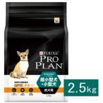 プロプラン オプティライフ 超小型犬・小型犬 成犬用チキン(2.5kg)ドッグフード/PRO PLAN