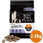 プロプラン オプティエイジ 中型犬 7歳以上の成犬用チキン(2.5kg)ドッグフード/PRO PLAN