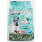 ハイペット パスチャーチモシー(450g)食べる牧草