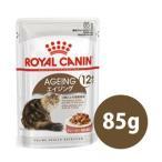 ロイヤルカナン エイジング12+ グレービー ウェット(85g)12歳以上の高齢猫用/Royal Canin