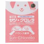 サンクロレラ 愛犬用サン・クロレラ お徳用(75mg×2400粒)