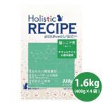 ホリスティックレセピー 猫シニア チキン&ライス(1.6kg/400g×4袋入)
