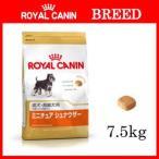ロイヤルカナン ミニチュアシュナウザー 成犬/高齢犬用(7.5kg)アダルト/Royal Canin