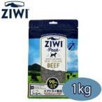 ジウィピーク ZiwiPeak エアドライ ドッグフード NZグラスフェッドビーフ 1kg