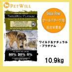ティンバーウルフ ワイルド&ナチュラル プラチナム10.9kg