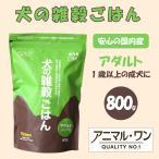アニマル・ワン 犬の雑穀ごはん 成犬用 チキン 800g グレインフリー 小麦不使用