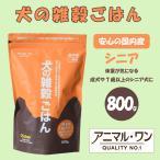 アニマル・ワン 犬の雑穀ごはん ライト&シニア用 チキン 800g グレインフリー 小麦不使用