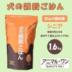 アニマル・ワン 犬の雑穀ごはん ライト&シニア用 チキン 1.6kg グレインフリー 小麦不使用