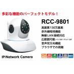 IPネットワークカメラ RCC−9801