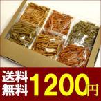【送料無料】国産野菜カット6点セット 犬用