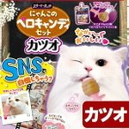 【現品限り】ドギーマン クリーミーリッチ にゃんこのペロキャンディセット カツオ 猫用
