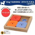 Dog'SUDOKU スライドパズル カラフル ベーシック