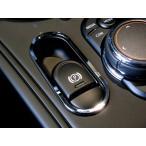 BMW MINI F60 パーキングスイッチリング (クローム) ミニ 内装パーツ