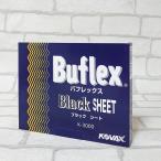 バフレックス ブラックシート 100枚入り 糊付 70ミリ×114ミリ 番手3000番相当 プラスチック用 研磨紙