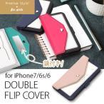 ショッピングPREMIUM iPhone 7/6s/6用 ダブルフリップカバー スクエア型ポケットfor girls