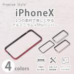 ショッピングPREMIUM iPhoneX用 アルミ+TPUハイブリッドバンパー