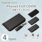 ショッピングPREMIUM iPhoneX用 フリップカバー PUレザー カーボン/ナイロン/クロコダイル/メッシュ