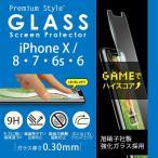 ショッピングPREMIUM iPhoneX / 8・7・6s・6用 液晶保護ガラス ゲーム専用