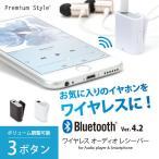 ショッピングPREMIUM Bluetooth 4.2 搭載 ワイヤレス オーディオレシーバー 3ボタンタイプ