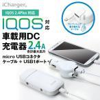 IQOS用 micro USB コネクタケーブル & USB1ポート搭載 車載用DC充電器 2.4A