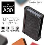 ショッピングPREMIUM WALKMAN A30用 フリップカバー