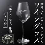 名入れ オリジナルメッセージ 彫刻無料 クリスタルワイングラス