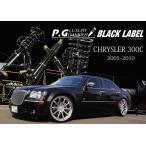 2005〜2010クライスラー300C車高調P.G LUXURY DAMPER BKACK LABEL