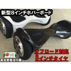 新型 8インチ オフロード ホバーボード バランススクーター ミニ セルフバランススクーター 電動スケボー 即納/6ヵ月保障