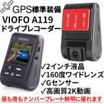 ドライブレコーダー【2K録画対応】ドラレコ GPS付属 ハイスペック WDR VIOFO A119 V2 最新バージョン カー ダッシュ カメラ コンデンサ