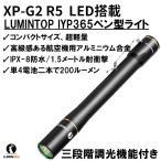 懐中電灯 LED 強力 ライト LUMINTOP IYP365 CREE ペンライト LED懐中電灯 200ルーメン 点灯50時間 アルミ合金製 小型 軽量 3段階調光 IPX8防水 単四電池対応