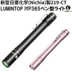 懐中電灯 LED ライト LUMINTOP IYP365 高演色性 日亜LED NICHIA ペンライト LED懐中電灯 145ルーメン  IPX8防水  単四  メール便可