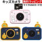 キッズカメラ トイカメラ おもちゃ カメラ 男の子 女の子 こどもの日 プレゼント 3歳 4歳 5歳 6歳 7歳 小学生 知育玩具 子供 誕生日プレゼント