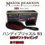 メイソンピアソン ハンディブリッスル(クリーニングブラシ付き)B3  ダーク・ルビー 英国正規品 直輸入 新品 mason pearson