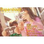 ペーパーシュート Papershoot エコなトイデジ トイカメラ 豊富なカラーモード搭載 子供から大人まで楽しめるトイデジ デジカメ キッズ 子供