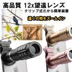 セルカレンズ 望遠 12倍 ズーム レンズ  スマホ iphone6 iphone 7 クリップ式12倍望遠レンズ