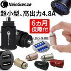 スマホ充電用 シガーソケット USB 2ポート カーチャージャー  充電器 高出力 4.8A 12/24V両対応 同時充電  iPhone アンドロイド