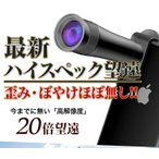 セルカレンズ 望遠 20倍 固定 最新モデル Neingrenze TL20 スマホ スマートフォン タブレット  望遠レンズ iphone6 iphone 7 iphone8 iphoneX iPhoneXS XR