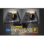 SEV ダッシュON F 【初回限定2個セット】 元気移動空間シリーズ ダッシュオン DASH ON F +SEVクリッププレゼント