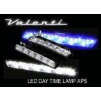 ヴァレンティ ( Valenti ) LEDデイタイムランプ APS   【ロングタイプ】汎用 DTL-18L