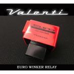 ヴァレンティ ( Valenti ) ユーロウインカーリレー、ハイフラッシュ制御機能付き。【8PINタイプ】ER-01 送料500円〜