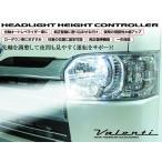 ヴァレンティ ( Valenti ) ヘッドライト ハイト コントローラー HHC-01